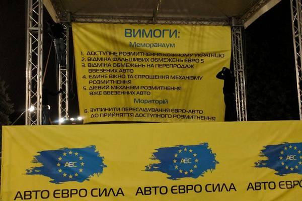 Машины на «евробляхах» заблокировали центр Киева: под Радой митинг