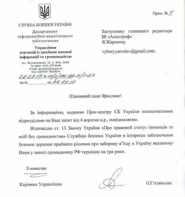 СБУ запретили заезд  в Украинское государство  российскому рэперу Баста