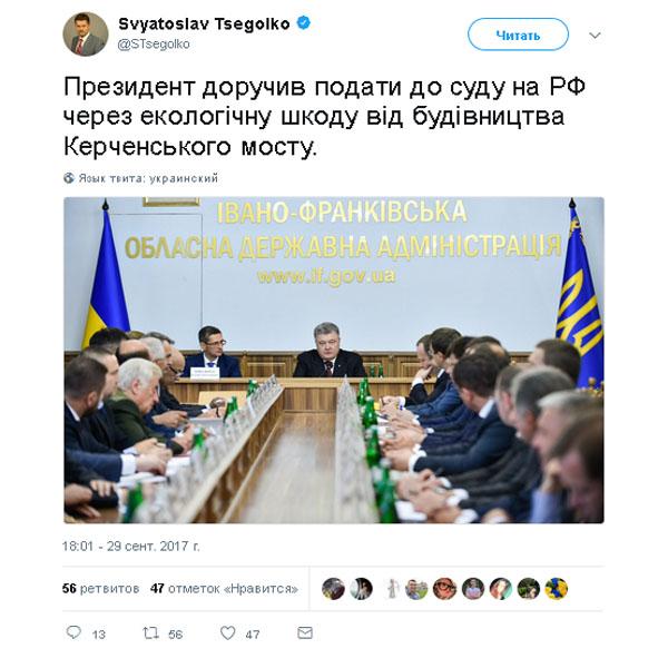 ВСовфеде ответили Порошенко поповоду иска, что провели экологическую экспертизу Крымского моста