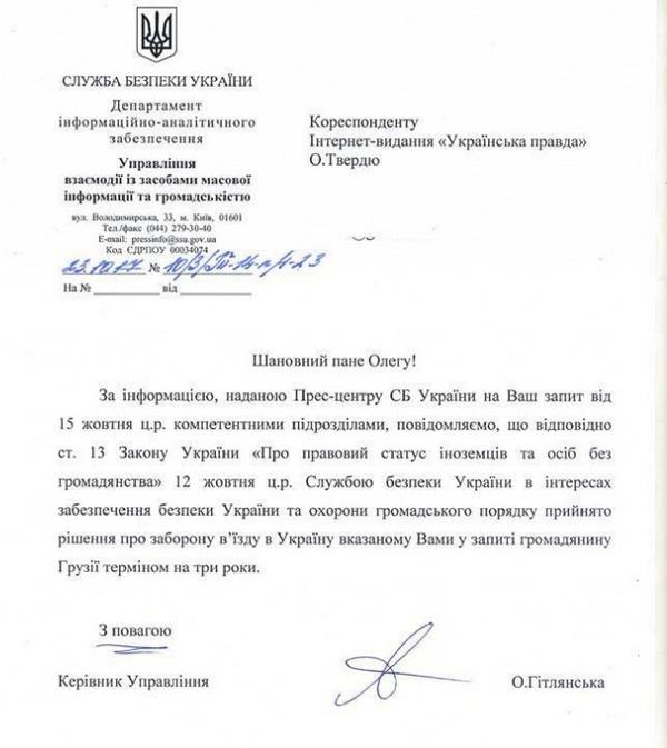 СБУ запретила натри года заезд соратнику Саакашвили