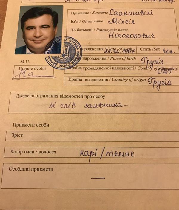 Саакашвили объявил, что Порошенко поручил арестовать его