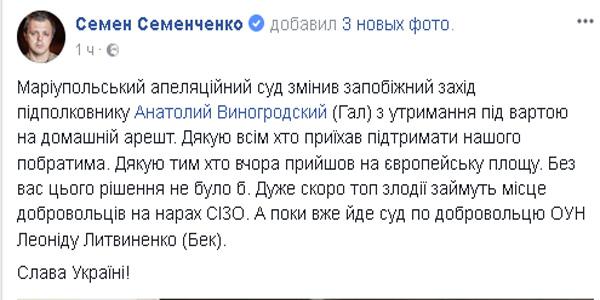 Прежнего командира батальона «Донбасс» Виногродского отпустили под домашний арест