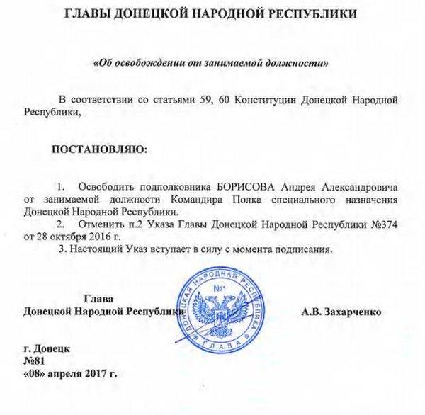 скрин указа Захарченко