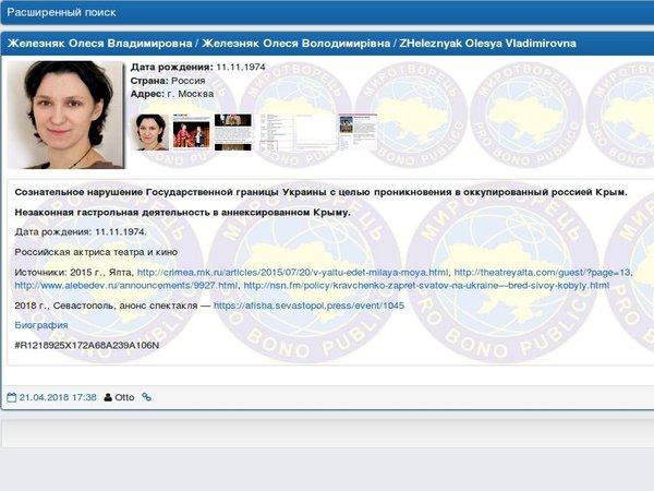 Разобрались со«Сватами»: актеры скандального сериала угодили в«Миротворец»