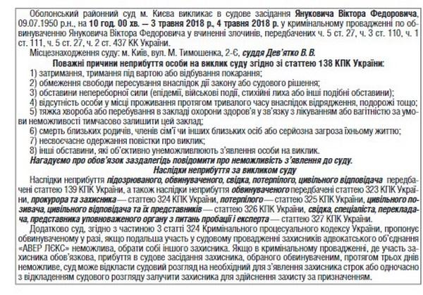 Суд предлагает Януковичу поменять юристов настадии дебатов
