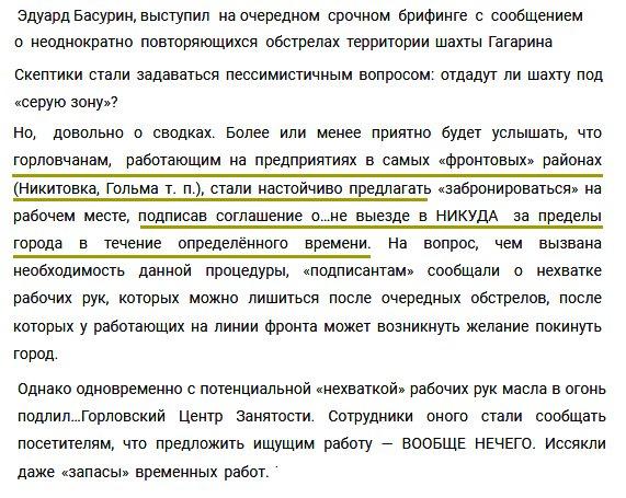 Оформить подписку о невыезде предлагают в «ДНР» работникам предприятий и трудоустраивающимся, фото-1