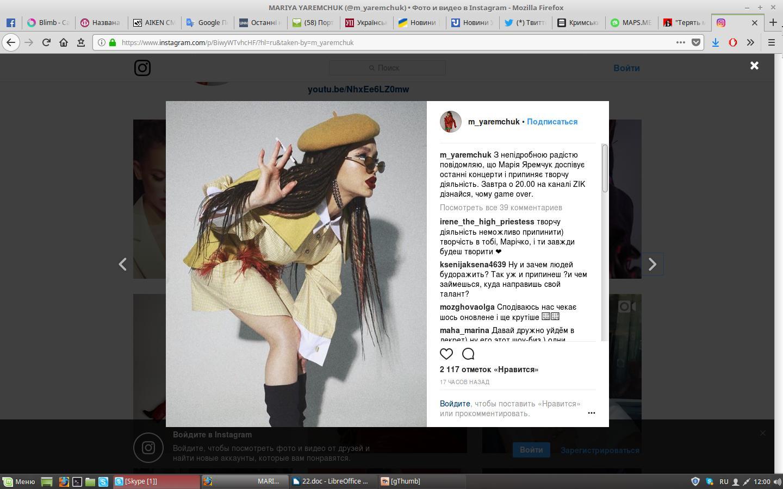Представительница Украины наЕвровидении объявила озавершении творческой карьеры