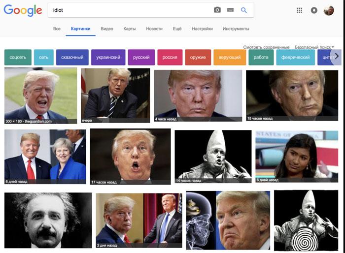 "Google ""присвоил"" Трампу титул idiot"