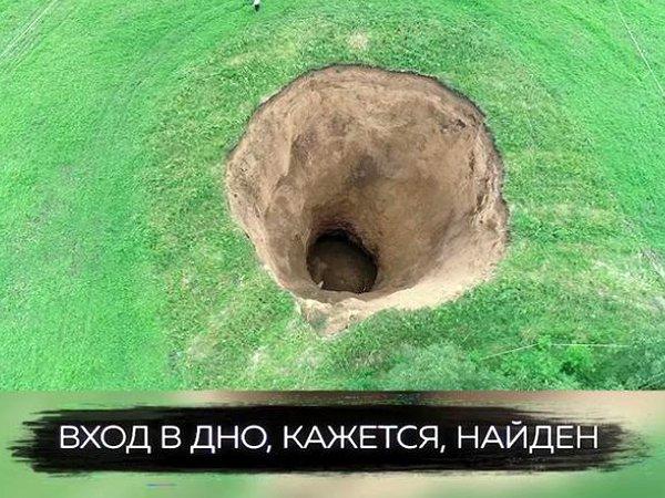 Портал в ад: появились впечатляющие фото провала земли в России