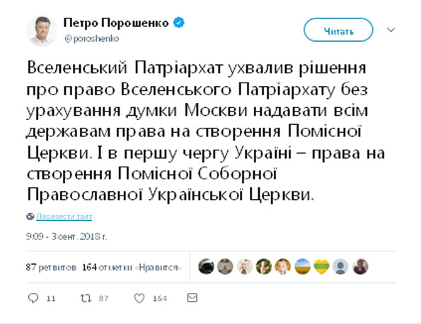Порошенко сделал важное заявление о предоставлении Украине Томоса, фото-2