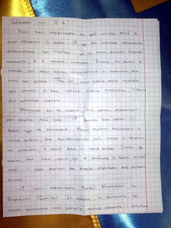 Школьники получили письмо от учителя, погибшего в Донецком аэропорту, фото-1