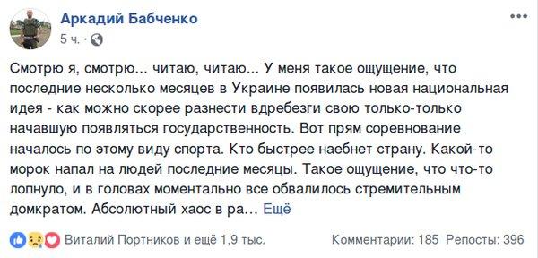 Кремль аплодирует стоя: Бабченко заметил страшное изменение в Украине