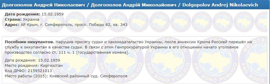 Судить захваченных Россией украинских моряков будет предатель Украины: в сети показали фото