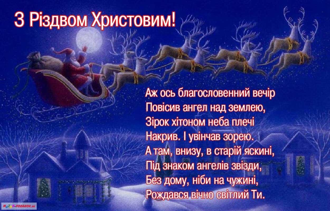 Картинки поздравления с рождеством на украинском языке, рыбака открытка