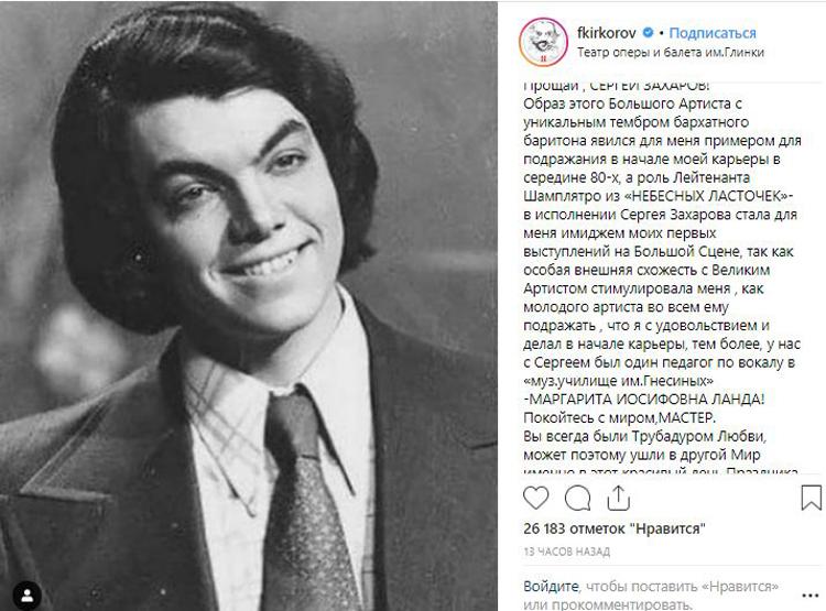 Киркоров обосновал своё сходство сумершим актёром— Как воскресший Захаров