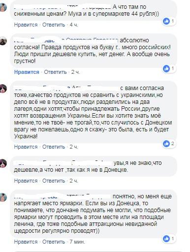 Снова в СССР: как прошла продовольственная ярмарка в Донецке , фото-3