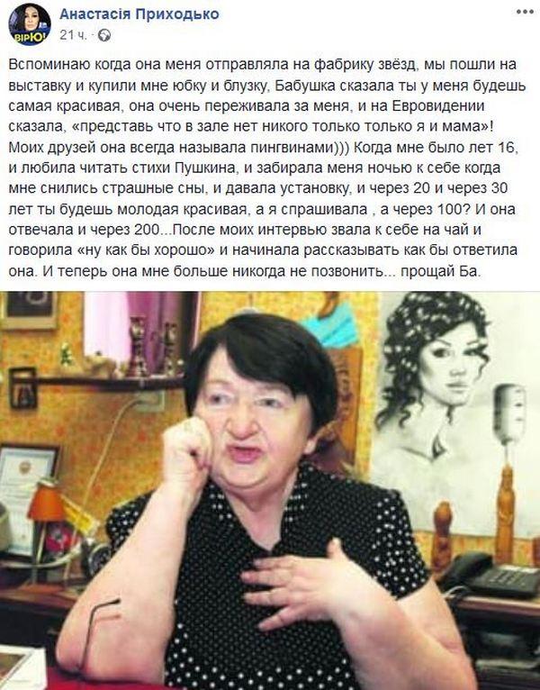 Всемье Анастасии Приходько горе: эстрадная певица передала осмерти близкого человека