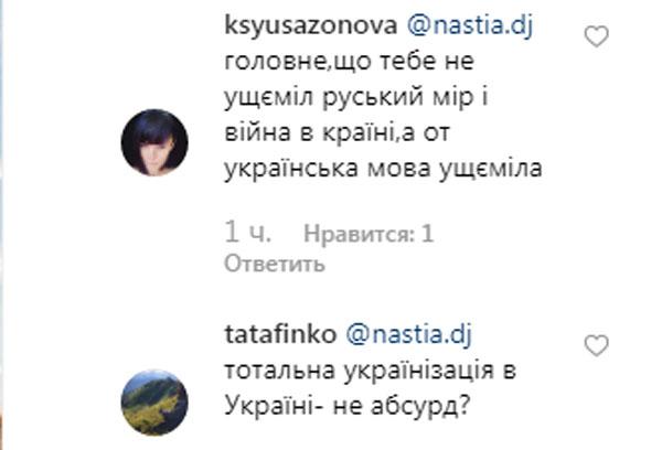 Жена нардепа Лещенко возмутилась из-за языкового закона и получила отпор в соцсетях