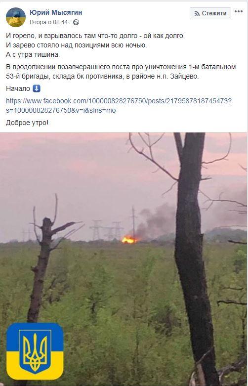 Полыхало всю ночь: появились фото уничтожения боеприпасов боевиков на Донбассе