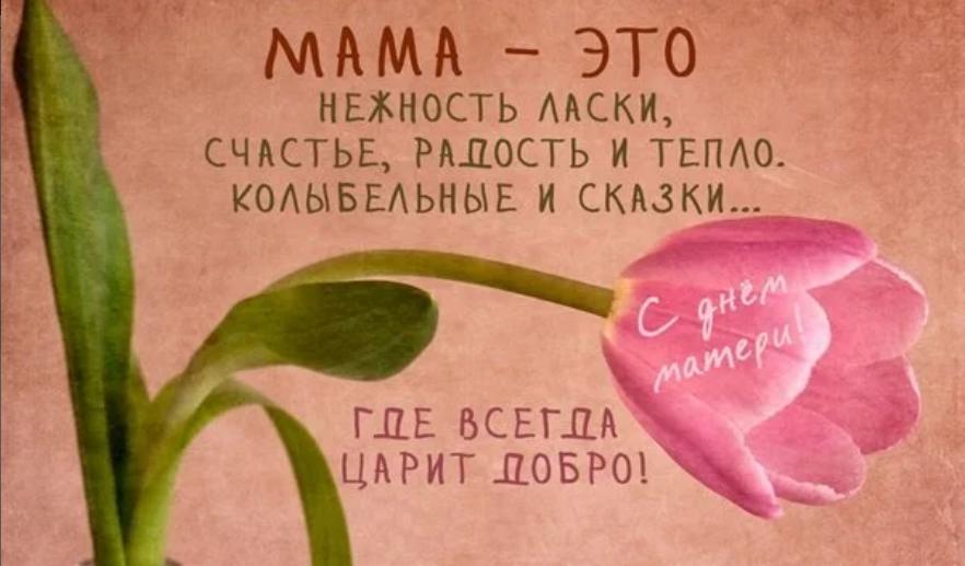 Картинки по запросу с днем матери