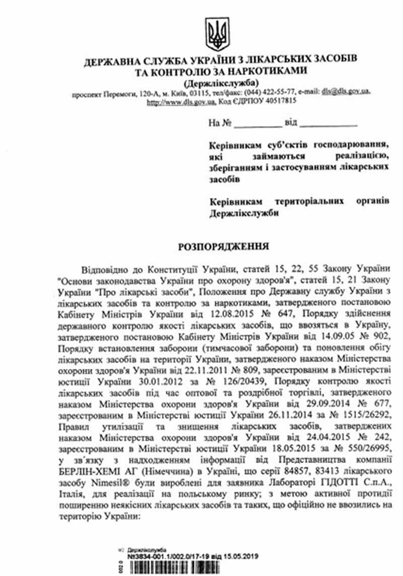 В Украине запретили популярное обезболивающее средство: названа причина , фото-1