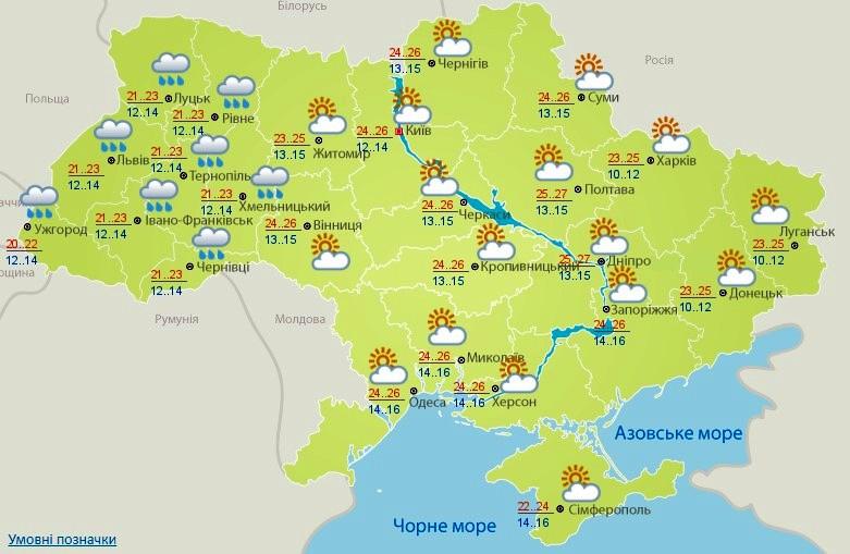 Прогноз погоды на 20 мая