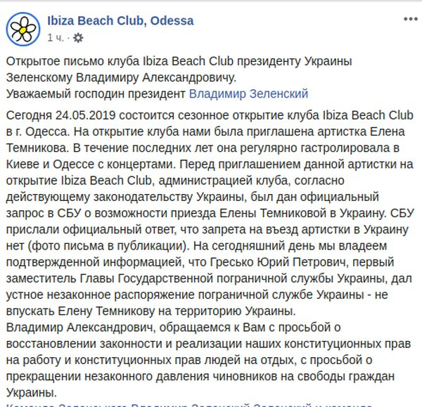 ВОдессе сожгли русский флаг из-за приезда сторонницы Владимира Путина