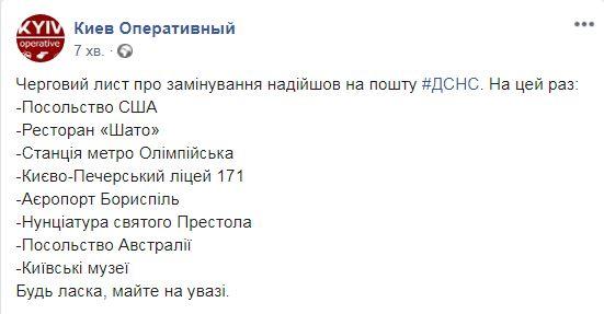 ВКиеве заминировали метро музеи ипосольства— «ФАКТЫ»