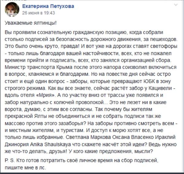 «ЮБК строгого режима»: В Крыму назревают протесты из-за заборов с колючей проволокой (ФОТО)