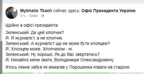 """Зеленский попал в новый скандал с журналистом: """"Где этот мальчик?"""". Новости Днепра"""