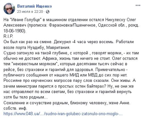 Стали известны все подробности о пожаре на украинском траулере «Иван Голубец»