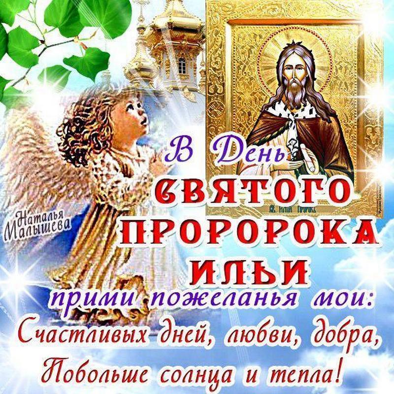 день ангела ильи открытки фото ленды появилось