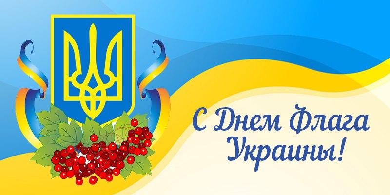 Картинки по запросу день флага украины