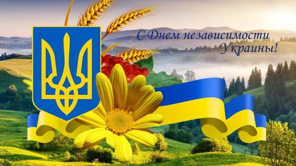 открытка ко дню независимости украины это