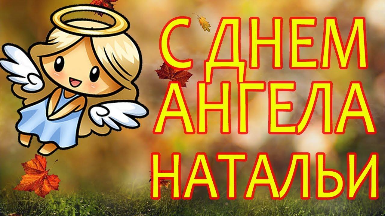 Поздравления с днем ангела наталии в картинках