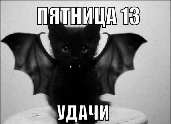 Попкорн (общество, политика) - Том LXIII - Страница 35 Prikolnye-kartinki-pyatnitsa-13-s-nadpisyami-119