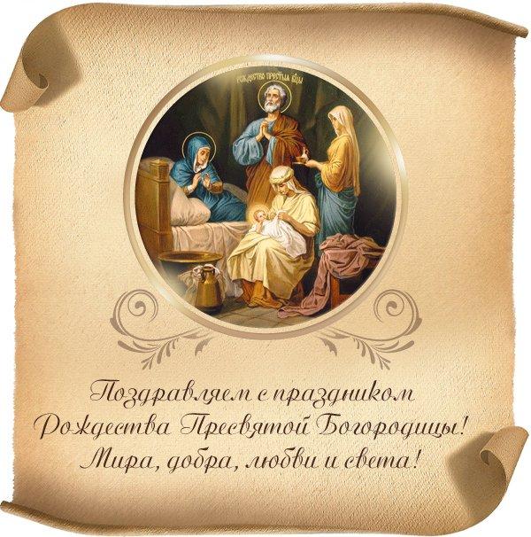 Рождество богородицы поздравления в картинках