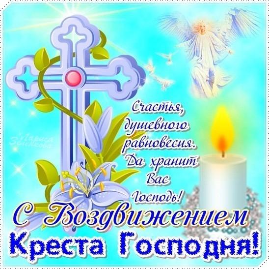 Картинки воздвижение креста господнего с поздравлениями