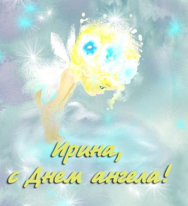 Красивая открытка с именинами ирины, февраля для