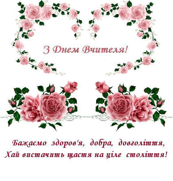"""Зеленский и Разумков поздравили учителей с праздником: """"Именно от Вас в значительной степени зависят наши успехи, победы и будущее"""" - Цензор.НЕТ 7206"""