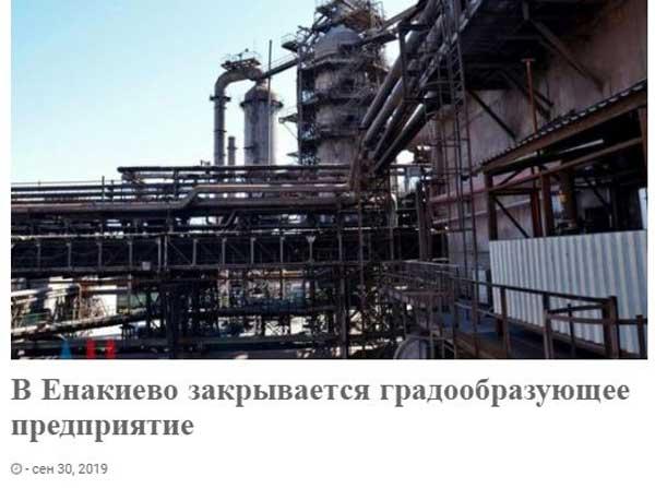 На Донбассе мощный взрыв и пожар на заводе, в нескольких городах погас свет и нет связи, фото-4