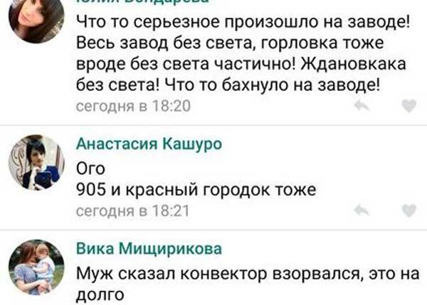 На Донбассе мощный взрыв и пожар на заводе, в нескольких городах погас свет и нет связи, фото-3