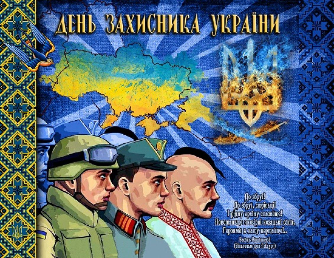 Трус, картинки с днем защитника украины 14 октября прикольные