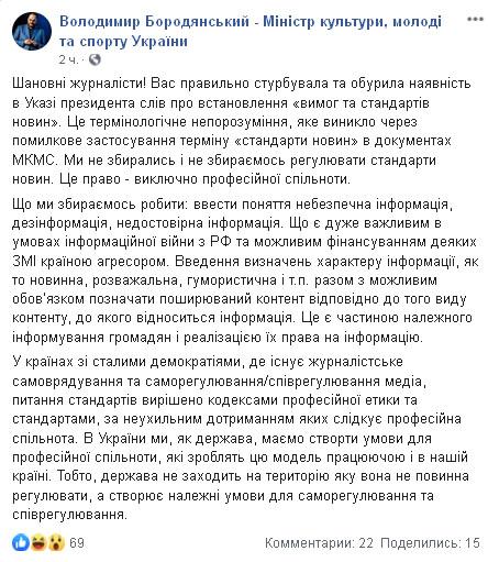 """У Кабміні пояснили скандальне доручення Зеленського про """"стандартах"""" для ЗМІ"""