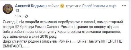 Одного українського воїна поранено на Донбасі. За добу - 16 ворожих обстрілів, - штаб ОС - Цензор.НЕТ 153