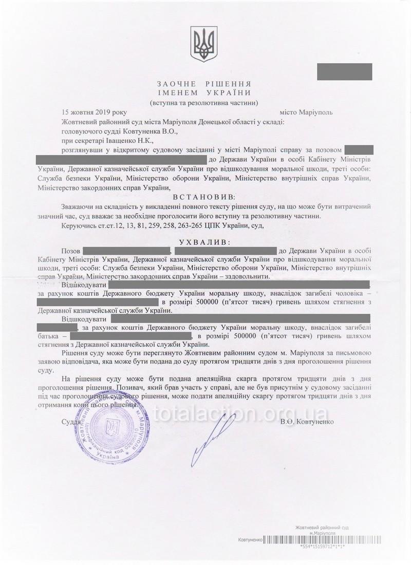 Фото - Жителі Широкиного відсудили в України мільйон гривень за загиблого родича