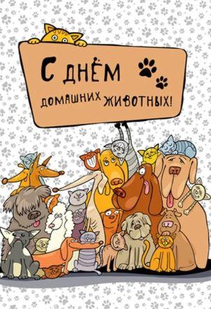 день домашних животных