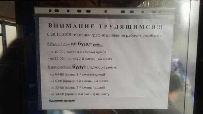 Денег нет, но вы держитесь: на шахте им. Засядько в Донецке отменили дневные автобусы для рабочих, а «про зарплату – тишина», фото-2