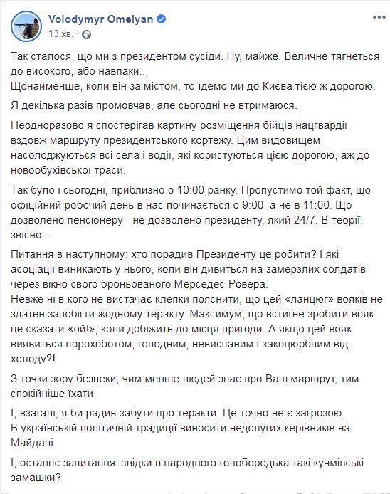 """Я не хочу говорити про мій """"план Б"""", бо я вірю в """"план А"""", - Зеленський заявив, що готовий до будь-якого розвитку ситуації на переговорах у Парижі - Цензор.НЕТ 6916"""