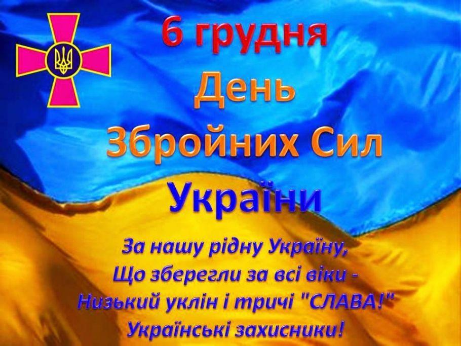 Картинки по запросу день вооруженных сил украины поздравления